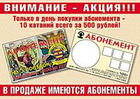 Десять поездок всего за 500 рублей при абонемента